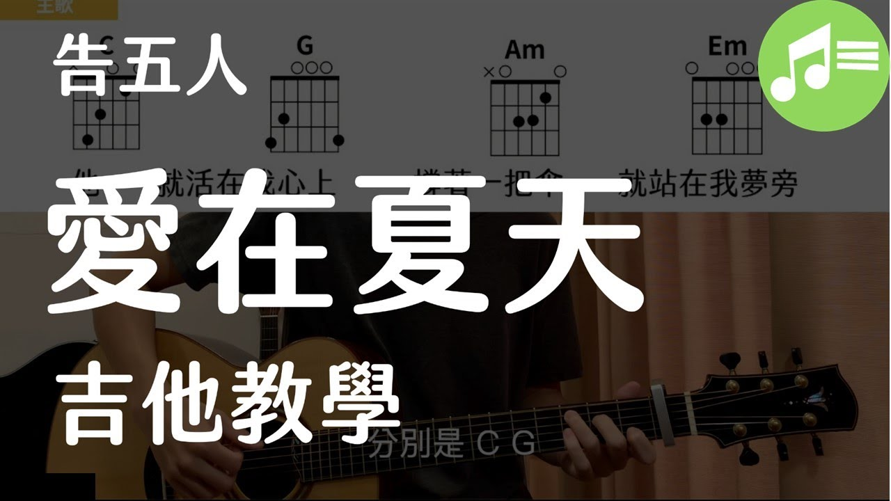 告五人【愛在夏天】吉他教學(附譜)|Wen吉他誌 - YouTube
