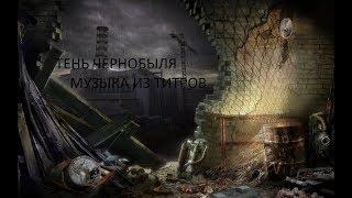 S.T.A.L.K.E.R. Тень Чернобыля: МУЗЫКА ИЗ ТИТРОВ