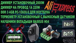 5 ТОВАРОВ С АЛИЭКСПРЕСС Наушники вкладыши диммеры оперативка в ноутбук DDR3 термометр выносной