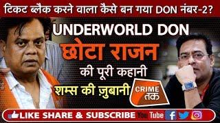 1993 MUMBAI BLAST: छोटा राजन क्यों DAWOOD को बचाना चाहता था,कहानी शम्स की ज़ुबानी| Crime Tak
