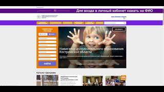 Как зарегистрироваться и получить сертификат в Навигаторе ДОД Костромской области видео урок для род