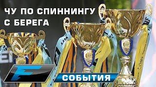 Чемпионат Украины по ловле спиннингом с берега.