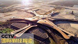《国际财经报道》 20190925| CCTV财经