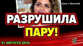 ДОМ 2 НОВОСТИ, 21 августа 2018. Алина РАЗРУШИЛА ПАРУ !