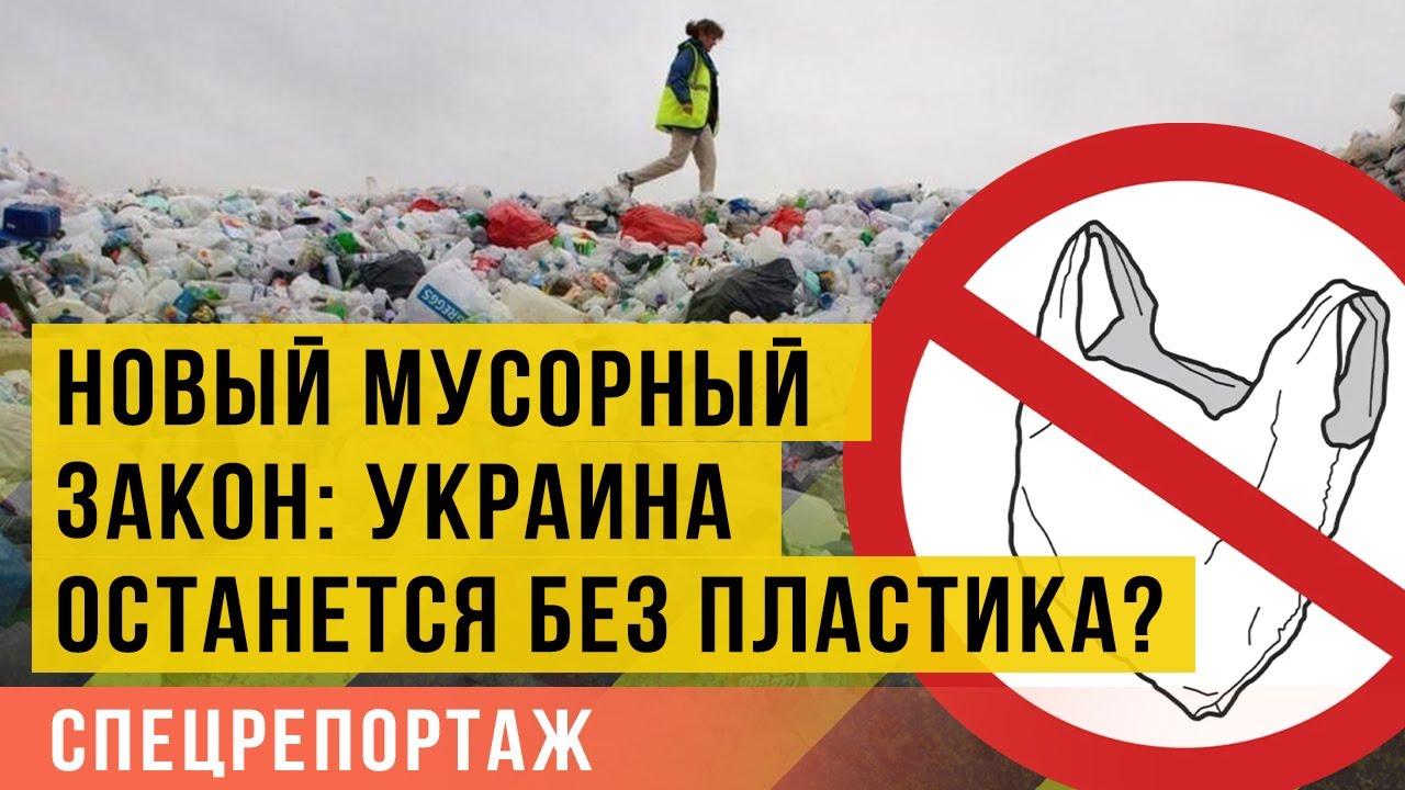 Экология: новый закон избавит Украину от пластика?