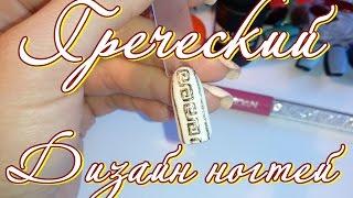 Дизайн ногтей✦Греческий Маникюр✦Ksana Groza. Nail Art Blog(В этом видео я покажу как сделать красивый дизайн ногтей в греческом стиле! Техника
