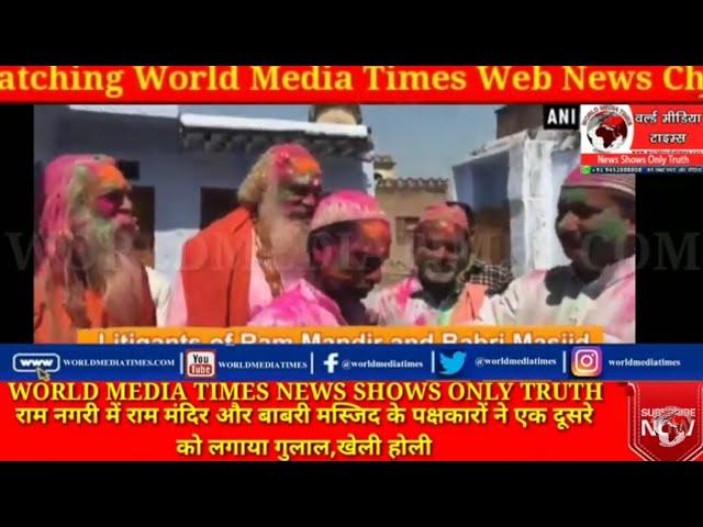 राम नगरी में राम मंदिर और बाबरी मस्जिद के पक्षकारों ने एक दूसरे को लगाया गुलाल,खेली होली