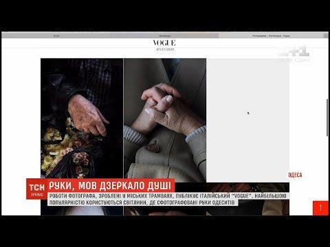В італійському онлайн-журналі Vogue опублікували зроблені у трамваях роботи одеського фотографа