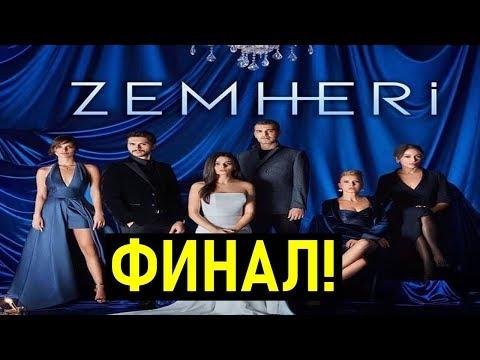 СТУЖА ФИНАЛ 10 СЕРИЯ РУССКАЯ ОЗВУЧКА