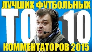 ТОП-10 лучших футбольных комментаторов 2015 года