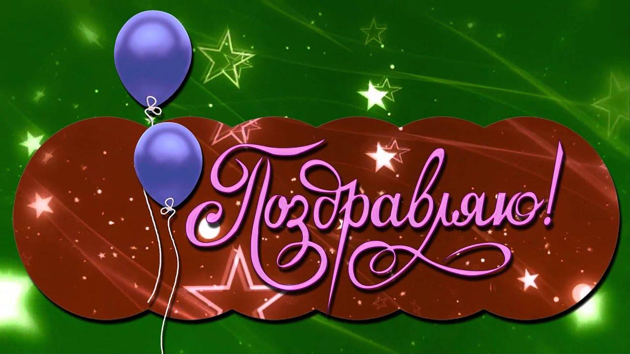 Футажи для видео поздравления с юбилеем