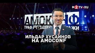 Выступление Ильдара Хусаинова на Amoconf. Как создать успешный бизнес в недвижимости