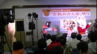 山口みかん姫 with SHOWA  CD発売記念ライブパーティー 「完熟みかん姫」祭り
