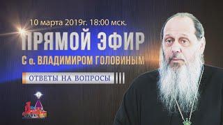 Прямой эфир с о. Владимиром Головиным от 10.03.2019 г.