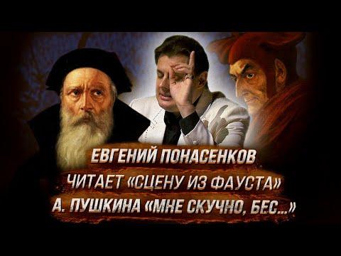 Евгений Понасенков читает «Сцену из Фауста» А. Пушкина («Мне скучно, бес…»).
