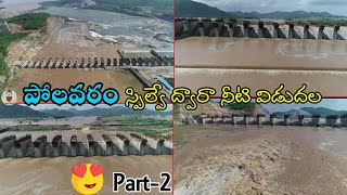 Flood Water Diverted Through Polavaram SpillwayPart 2  పోలవరం ప్రాజెక్ట్