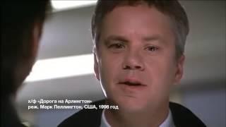 """Хорошее кино - """"Дорога на Арлингтон"""""""