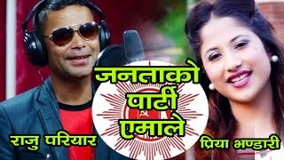 """जनताको पार्टी एमाले"" CPNUML New Song By Raju Pariyar and Priya Bhandari 2074"