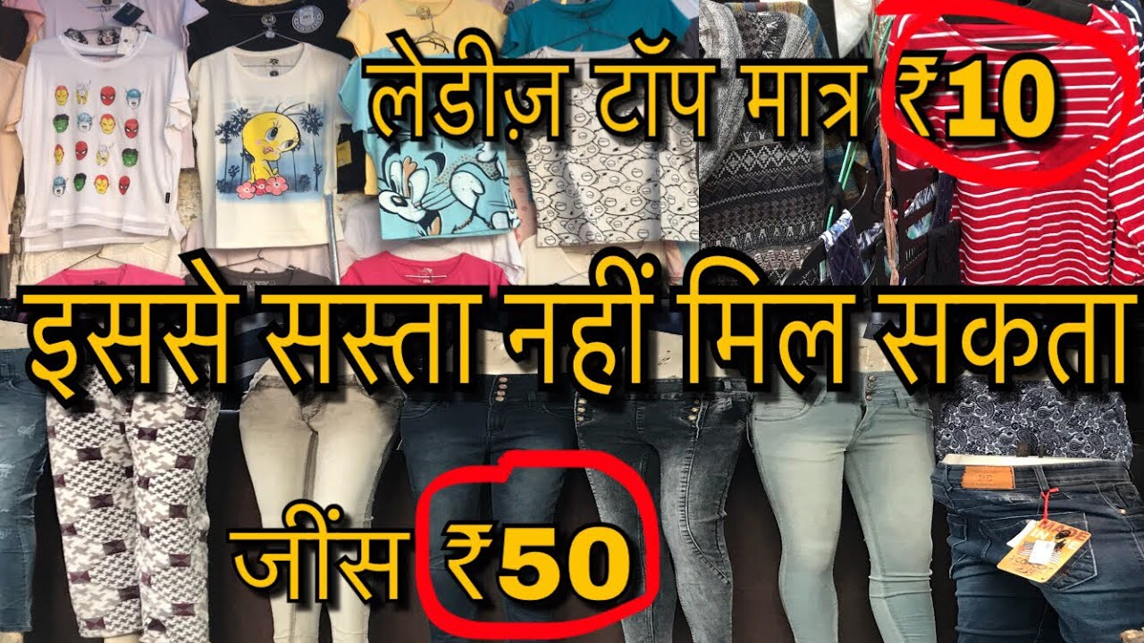 02b420e4fd5412 Wholesale and Retail Market Of Ladies Clothes Jeans Tops In Very Cheap Price  Sarojini Nagar Market.