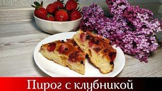 Пирог с клубникой и белым шоколадом • Готовить просто
