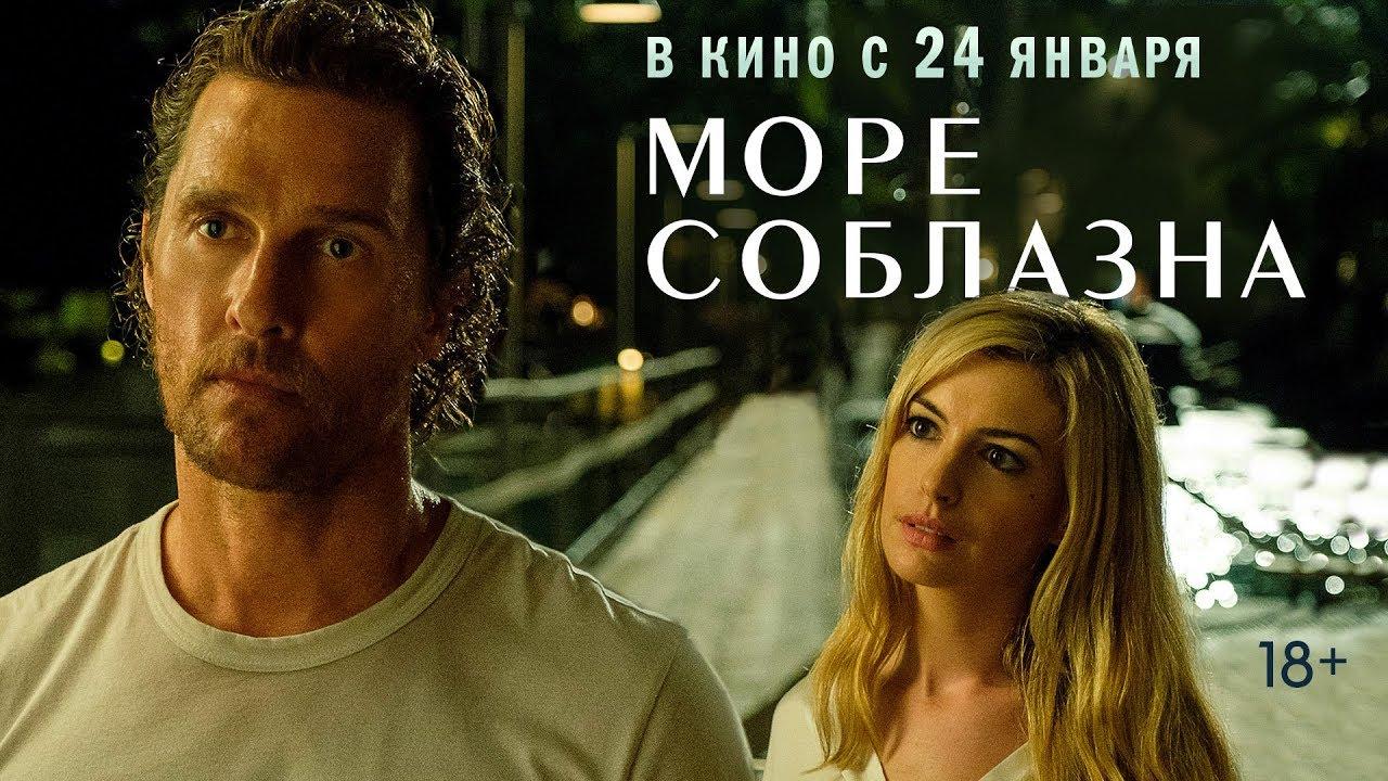 МОРЕ СОБЛАЗНА | Второй трейлер | Уже в кино