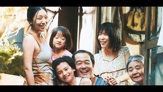 Магазинные воришки / Manbiki kazoku (2018) Официальный трейлер! В кино с 8 ноября