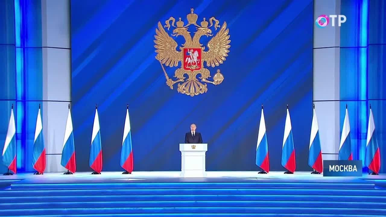 Итоги послания Президента Российской Федерации Владимира Путина Федеральному Собранию - 2021