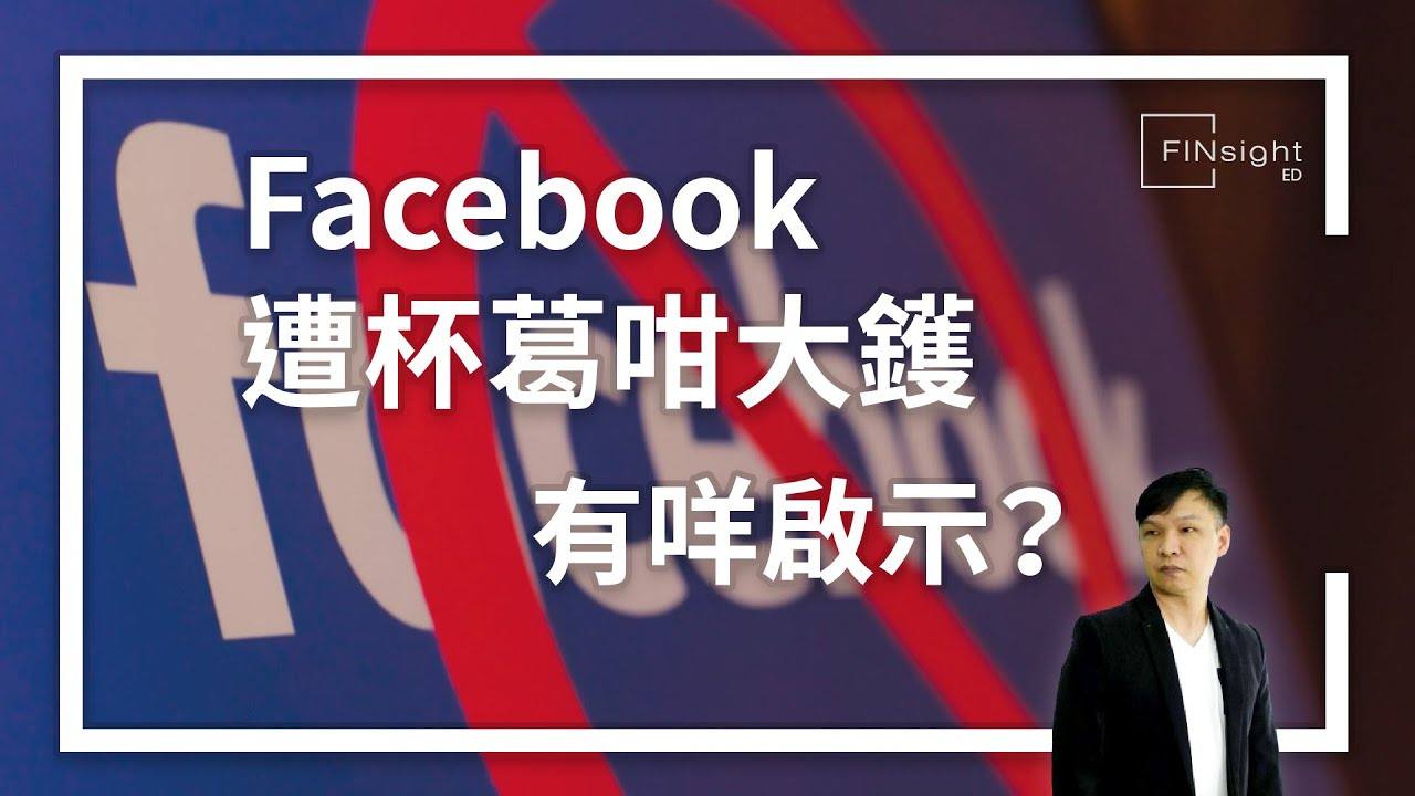 【HEA富|郭釗】Facebook 遭杯葛咁大鑊  有咩啟示?