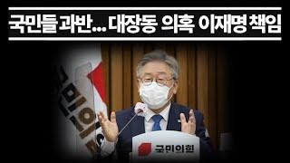 충격 여론조사 결과...대장동 의혹은 이재명 게이트...국감 버티기 들어간 이재명