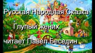 Русская Народная Сказка Глупый жених   читает Павел Беседин