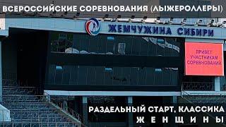 Всероссийские соревнования по лыжным гонкам (лыжероллеры) - 2020. Индивидуальная гонка. Женщины