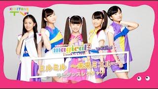 magical²のみんなに12月12日発売の「ミルミル 〜未来ミエル〜」の振り付...