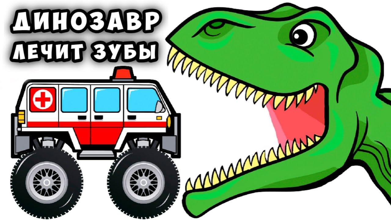 Динозавр лечит зубы | Зяба-Зяба