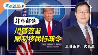 律师解读:川普签署新移民行政令!焦点连线2020.04.23