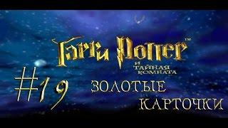 Гарри Поттер и Тайная комната - Прохождение: Золотые карточки