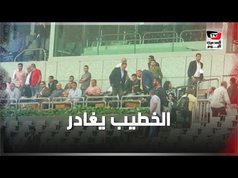 المصري اليوم:«الخطيب» يغادر مقصورة «برج العرب» لحظة تعادل الإسماعيلي أمام الأهلي