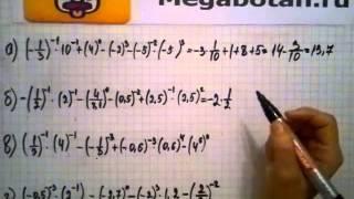 Номер 8.13. Алгебра 8 класс. Мордкович