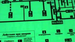 видео фотолюминесцентные планы эвакуации