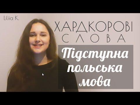 Підступна польська мова! Польські слова подібні до українських з іншим перекладом!
