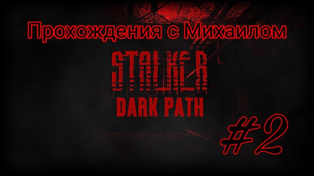 #2 STALKER Dark Path | Темный Путь | ОБТ | СПУСТИЛСЯ В ОЧЕНЬ ОПАСНЫЕ КАТАКОМБЫ ПОД КОРДОНОМ!