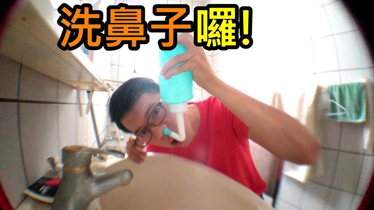 試試看洗鼻器有沒有用吧~ - YouTube