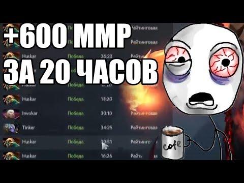 +600 ММР ЗА 20 ЧАСОВ ДОТА 2