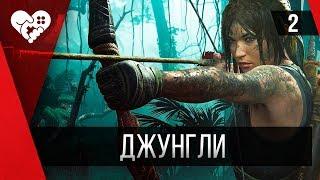 Shadow of the Tomb Raider  ► Часть 2