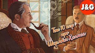 топ 10 игр про Шерлока Холмса Лучшие игры про Шерлока Холмса