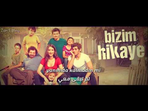 اغنية مقدمة مسلسل حكايتنا 😍 متــرجمة للعـربية Bizim Hikaye şarkı