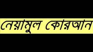 Niamul Quran    Motiur Rahman Madani