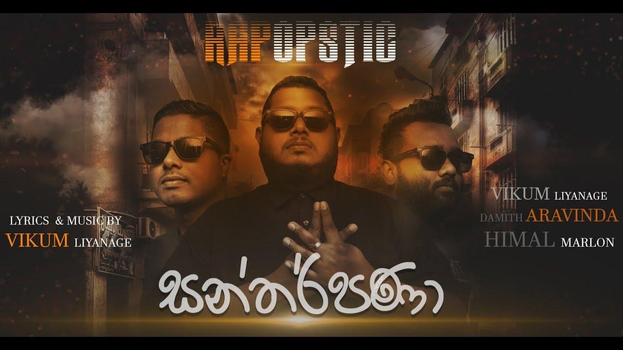 Santharpana Rapopstic Official Music Video Sinhala Rap Sinhala