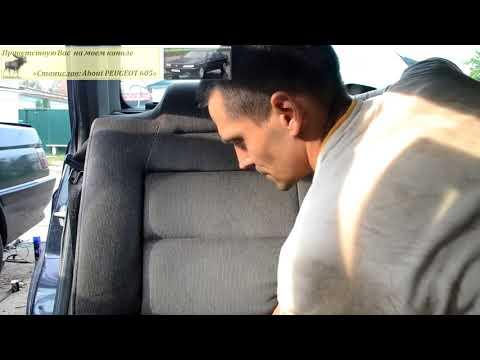Как снять спинку дивана peugeot 605