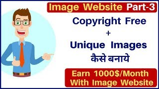 Part -3 Earn $1000/Month From Image Website | Make Copyright Free & Unique Images For Image Website