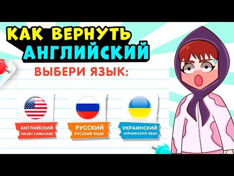КАК ВЕРНУТЬ АНГЛИЙСКИЙ ЯЗЫК В АДОПТ МИ!! Адопт ми включили русский язык, как его установить
